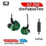ราคา Kz Zsr หูฟัง 3 ไดร์เวอร์ ถอดสายได้ ประกันศูนย์ไทย รุ่น มีไมค์ สีเขียว ถูก