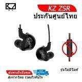 Kz Zsr หูฟัง 3 ไดร์เวอร์ ถอดสายได้ ประกันศูนย์ไทย รุ่น ธรรมดา สีดำ ใน กรุงเทพมหานคร