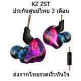 โปรโมชั่น Kz Zst หูฟังมีไมค์ Hybrid Driver 1Dd 1Ba เบสลึก ถอดสายได้ สีcolorful ถูก