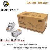 ซื้อ หัว Lan Cat 5E Rj45 Plug High Performance มีเหล็กป้องกันสัญญาณรบกวน ตัวผู้ 100 ตัว รุ่น Hv L S005 Black Eagle