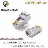 ซื้อ หัว Lan Cat 5E Rj45 Plug High Performance มีเหล็กป้องกันสัญญาณรบกวน ตัวผู้ 30 ตัว รุ่น Hv L S005