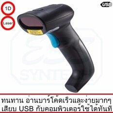 ซื้อ เครื่องอ่านบาร์โค้ด Laser Barcode Scanner Nita L300 Usb หัวอ่านประสิทธิภาพสูง รับประกัน 1 ปี Nita ถูก