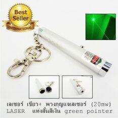 LASER เขียว แท่งเล็กสั้น + พวงกุญแจเลเซอร์ (20mw) สีเงิน green laser pointer