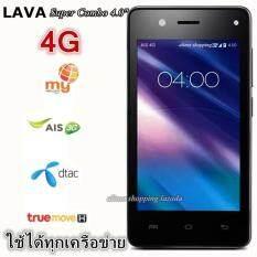 "LAVA 4G (ใช้ได้ทุกเครือข่าย) Quad core / Super combo 4GB 4.0"" Hot"