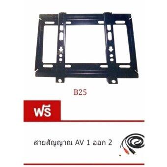 ขาแขวนทีวี LCD LED PLASMA ทุกยี่ห้อ 14\-42\ รุ่น b25