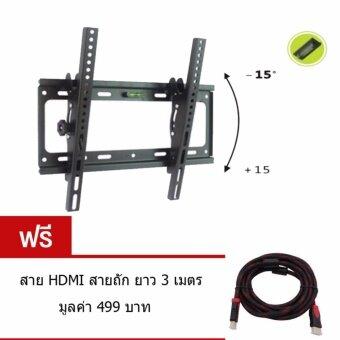 ขาแขวนทีวี LCD/LED TV ติดผนัง 26 - 55 นิ้ว ก้มเงยได้ รุ่น B2655 พร้อมอุปกรณ์ติดตั้ง
