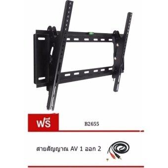 ขาแขวนทีวี LCD/LED TV 26 - 55 นิ้ว ก้มเงยได้ รุ่น LCD-2655