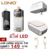 ราคา Ldnio A4405 4 Usb Charger Wall Adapter 4 4A With Nightlight Touch Switch ฟรีสายชาร์จ Micro 1M ใหม่