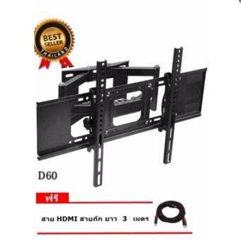 ขาแขวนทีวี LED/LCD/PDP 40\-65\ Swivel รุ่น D-60 เเถม สายhdmi 3m