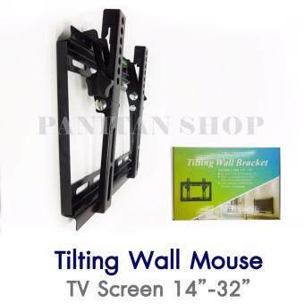 ขาแขวนทีวี จอปรับก้มเงยได้ ติดผนัง LEDLCDTV ขนาด 14-32 นิ้ว Tilting Wall Mount tv bracket Flat panel tv wall mount Panel LED LCD TV(Black)