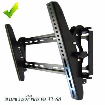 ขาแขวนทีวี LEDLCDTV 32-60 นิ้ว