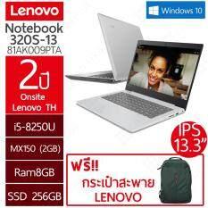 โปรโมชั่น Lenovo 320S 13Ikb 81Ak009Nta Pta 13 3 Fhd I5 82500U Mx150 8G 256Gb Ssd Win10 ใน กรุงเทพมหานคร