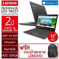 "Lenovo 80XU003RTA 14""HD / AMD A4-9120 / 4GB / 500GB / Win10 / 2Y"