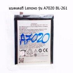 แบตเตอรี่ Lenovo รุ่น A7020 BL-261