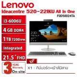 ราคา Lenovo All In One 520 22Iku F0D50024Ta I3 6006U 2 0Ghz 4Gb 1Tb 21 5 Fhd Dos Silver รับประกัน 3 ปี On Site ใหม่ล่าสุด