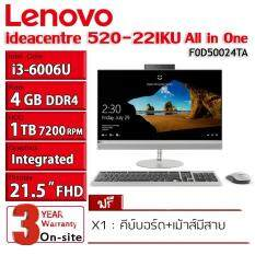 "Lenovo All in One 520-22IKU (F0D50024TA) i3-6006U 2.0GHz/4GB/1TB/21.5"" FHD/Dos (Silver) รับประกัน 3 ปี On-Site"