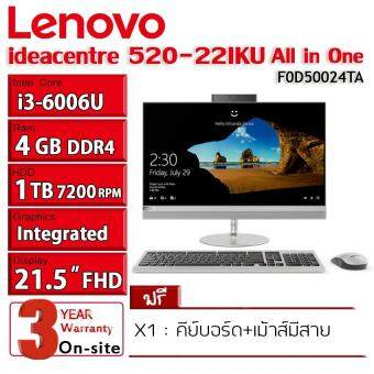 Lenovo All in One 520-22IKU (F0D50024TA) i3-6006U 2.0GHz/4GB/1TB/21.5\ FHD/Dos (Silver) รับประกัน 3 ปี On-Site