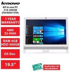 "LENOVO IdeaCentre คอมพิวเตอร์ตั้งโต๊ะ All in one PC HDD 4GB/500GB ,DOS 19.5"" รุ่น 310-20ASR (F0CK0015TA)"