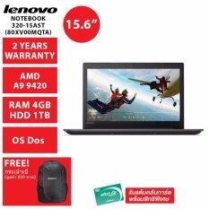 "LENOVO IdeaPad โน๊ตบุ๊ค 15.6"" 4GB/1TB รุ่น 320-15AST (80XV00MQTA)"