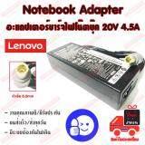 ขาย อะแดปเตอร์ชาร์จไฟคอมพิวเตอร์โน๊ตบุ๊ค เลโนโว่ Lenovo Notebook Adapter Charger ไฟ 20V 4 5A หัวเข็ม 8 0Mm สีดำ ออนไลน์