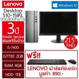 ทบทวน Lenovo Pc Ideacenter Ic510 15Ikl 90G800Fwta I5 7200 Gt730 4G 1T Win10 3Y Onsite Monitor 21 5