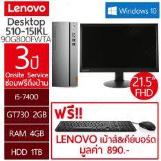Lenovo PC IdeaCenter IC510-15IKL 90G800FWTA I5-7200 / GT730 / 4G / 1T / Win10 / 3Y onsite + Monitor 21.5