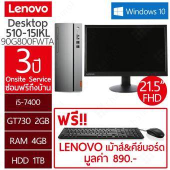 Lenovo PC IdeaCenter IC510-15IKL 90G800FWTA I5-7200 / GT730 / 4G / 1T / Win10 / 3Y onsite + Monitor 21.5\