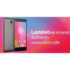 Lenovo Smartphone K6 Power สีเทา