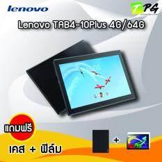 ทบทวน Lenovo Tab4 10Plus X704L Ram4Gb Rom64Gb แถมเคส ฟิล์ม