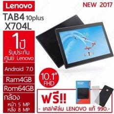 "Lenovo TAB4 - X704L 10Plus 10.1"" FHD / กล้อง 5MP-8MP / Ram 4GB / Rom 64GB /  LTE /"