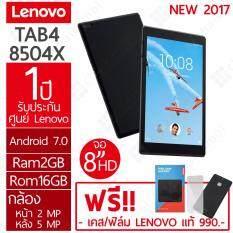 "Lenovo TAB4-8504X 8""HD / กล้อง 5MP-2MP / Ram 2GB / Rom 16GB /  LTE / 2ซิม"