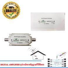ขาย Leotech Digital Amplifier อุปกรณ์ขยายสัญญาณทีวีดิจิตอล Storetexshop ผู้ค้าส่ง
