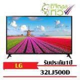 ขาย Lg 32Lj500D Led ทีวี 32นิ้ว Hd 768P Digital Tv ถูก กรุงเทพมหานคร