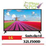 Lg 32Lj500D Led ทีวี 32นิ้ว Hd 768P Digital Tv Lg ถูก ใน กรุงเทพมหานคร