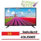 ขาย Lg 43Lj500T Led ทีวี 43นิ้ว ดิจิตอลทีวี ออนไลน์