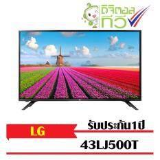 ขาย ซื้อ Lg 43Lj500T Led ทีวี 43นิ้ว ดิจิตอลทีวี