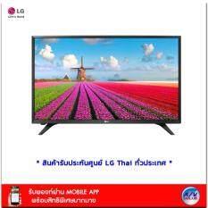 ซื้อ Lg Digital Tv รุ่น 32Lj500D ขนาด 32 นิ้ว Hd Digital Tv Lg ออนไลน์
