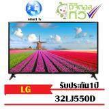 ขาย Lg Led ดิจิตอลทีวี Smart Tv รุ่น 32Lj550D ขนาด 32 นิ้ว Webos 3 5 Lg เป็นต้นฉบับ