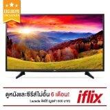 ราคา Lg Led Smart Tv รุ่น 43Lh590T บัตรสมาชิก Iflix สำหรับดูซีรีส์และหนังไม่อั้น 6 เดือน มูลค่า 600 บาท ใน ไทย