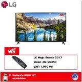 ซื้อ Lg Uhd Tv รุ่น 65Uj630T ขนาด 65 นิ้ว Uhd Webos 3 5 Digital Tv ฟรี Magic Remote ออนไลน์ ถูก