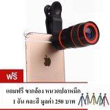 ซื้อ E Chen คลิปเลนส์มือถือ เลนส์ซูม8เท่า Mobile Phone Telescope 8X Lens รุ่น Rubber สีดำ แถมฟรี ขาตั้งหนวดปลาหมึก 3 ขา คละสี 1 ชิ้น ใหม่ล่าสุด