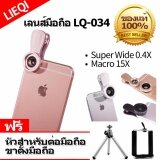 ขาย Lieqi Lq 034 Original 100 เลนส์เสริมมือถือ 2In1 Super Wide Angle 6X Macro 15X Lens Gold แถมหัวสำหรับต่อมือถือ 1 ขาตั้งมือถือ 1