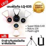 ขาย ซื้อ ออนไลน์ Lieqi Lq 035 Original Flash เลนส์เสริมมือถือ พร้อมไฟ Flash 2In1 Super Wide Angle 6X Macro 15X Lens ดำ แถมตัวหนีบมูลค่า39บาท ขาตั้งมูลค่า99บาท