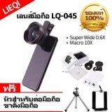 ซื้อ Lieqi Lq 045 Hd Original ของแท้100 เลนส์เสริมมือถือ 2In1 Super Wide Angle 6X Macro 10X Lens สีดำ แถมหัวสำหรับต่อมือถือ 1 ขาตั้งมือถือ 1 ใน กรุงเทพมหานคร