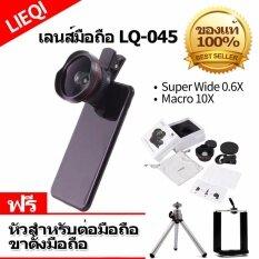 ราคา Lieqi Lq 045 Hd Original เลนส์เสริมมือถือ 2In1 Super Wide Angle 6X Macro 10X Lens สีดำ แถมตัวหนีบมูลค่า39บาท ขาตั้งมูลค่า99บาท Lieqi กรุงเทพมหานคร