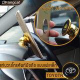 ซื้อ Lifangcai แท่นยึดโทรศัพท์มือถือบนรถยนต์ แท่นวางโทรศัพท์ ที่วางโทรศัพท์ แบบแม่เหล็ก หมุนได้ 360 องศา โลหะ กรุงเทพมหานคร