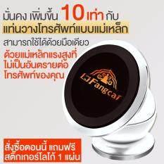 Lifangcai แท่นยึดโทรศัพท์มือถือบนรถยนต์ แท่นวางโทรศัพท์ ที่วางโทรศัพท์ แบบแม่เหล็ก หมุนได้ 360 องศา โลหะ สีเงิน เป็นต้นฉบับ