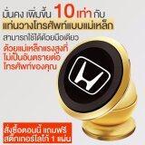 ขาย Lifangcai แท่นยึดโทรศัพท์มือถือบนรถยนต์ แท่นวางโทรศัพท์ ที่วางโทรศัพท์ แบบแม่เหล็ก หมุนได้ 360 องศา โลหะ Honda Logo สีทอง เป็นต้นฉบับ