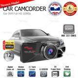 ขาย Lifetech 1080P Full Hd High Definition Car Camcorder 2 7Lcd Screen Multi Language Sony Imx322 Chip