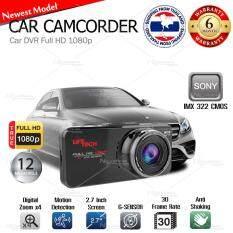 ราคา Lifetech 1080P Full Hd High Definition Car Camcorder 2 7Lcd Screen Multi Language Sony Imx322 Chip ใหม่ ถูก